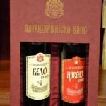 Украсна кутија са два патријаршијска вина