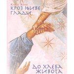 Кроз њиве глади до хлеба живота - Клаус Кенет