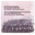 Албум сећања на наше претке из Првог Светског рата - The commemorative album of our ancestors from the First World War