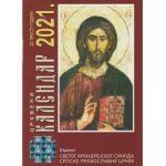Црквени календар за преступну 2021. годину