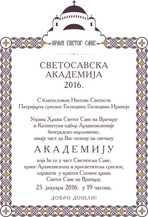 plakat_svetosavska_akademija