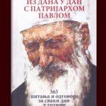 Из дана у дан с Патријархом Павлом