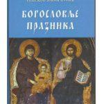 Богословље празника - Епископ Јован Пурић